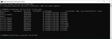 Удаление определённого обновления Windows 10 из командной строки.