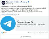 Посольство РФ в Facebook